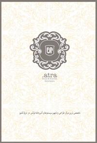 کاتالوگ محصولات دکوراسیون داخلی آترا