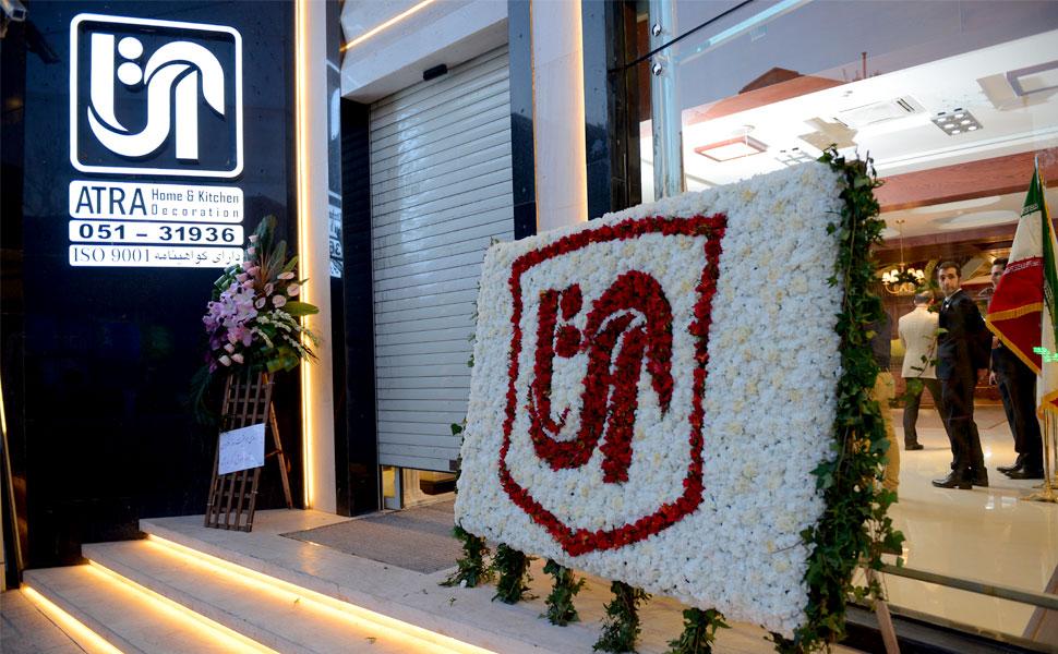 افتتاحیه نمایشگاه، گروه طراحی دکوراسیون داخلی آترا مشهد VIP آترا